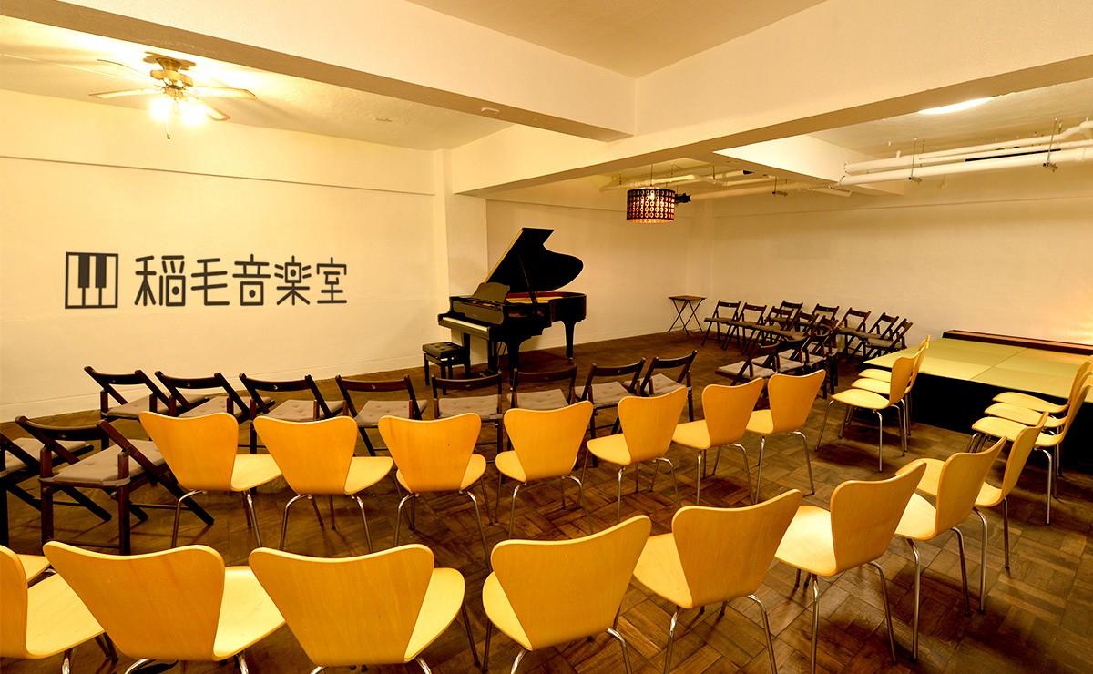 稲毛音楽室